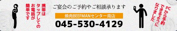 焼肉ビーフマンセンター南店電話